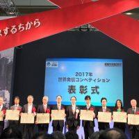 2017年世界発信コンペティション授賞式