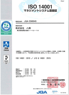 ISO14001_2015s - image