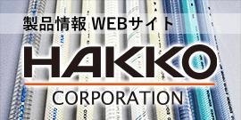 HAKKO_Product_image