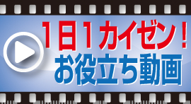 1日1カイゼン! お役立ち動画シリーズ