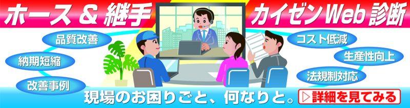 ホース&継手 カイゼンWeb診断